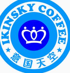 意国天空咖啡