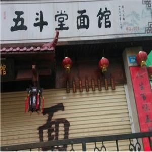 五斗堂面馆