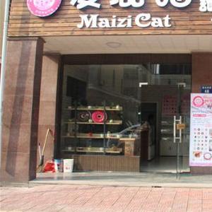 甜甜圈甜品店