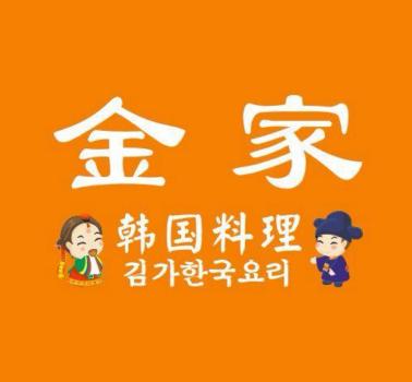 金家韩国料理