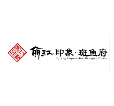 麗江印象斑魚府