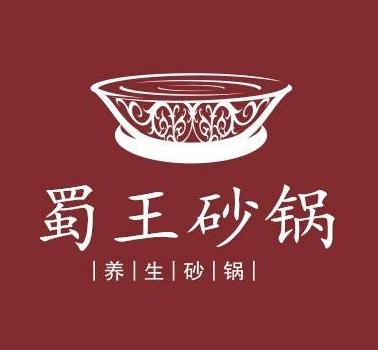 蜀王砂锅米线