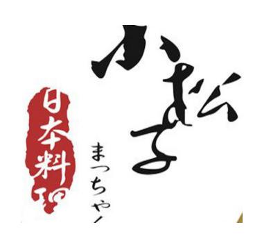 小松子日本料理