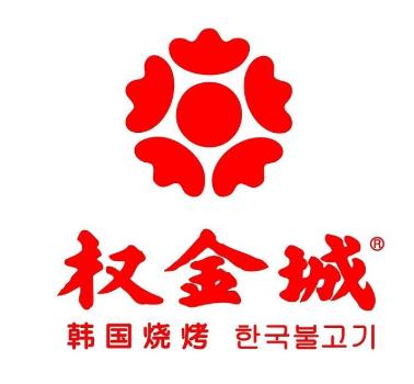 权金城韩国烧烤