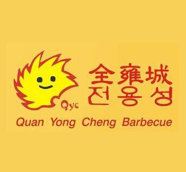 全雍城自助烧烤