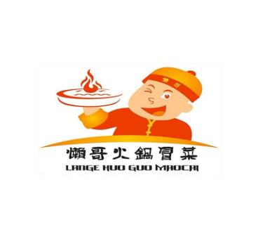 懒哥火锅冒菜加盟