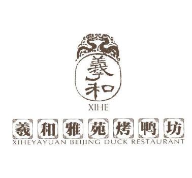 北京羲和雅苑烤鸭坊