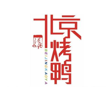 张记北京烤鸭