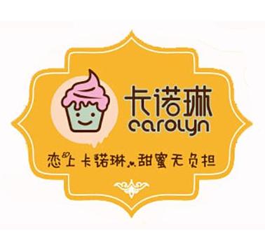 卡诺琳冰淇淋