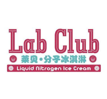 莱贝分子冰淇淋