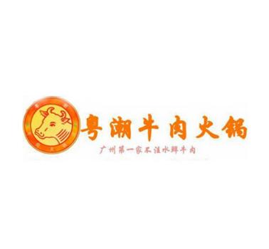 粵潮牛肉火鍋店