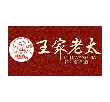 王老太锅盖面