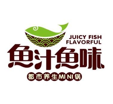 鱼汁鱼味养生火锅