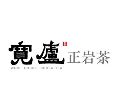 宽庐正岩茶