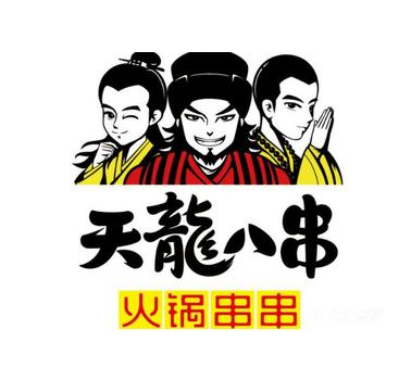天龙八串火锅串串
