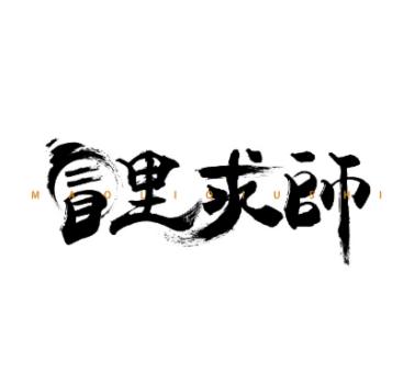 冒里求师火锅冒菜
