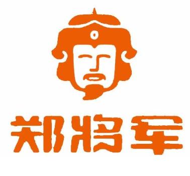 郑将军焖面
