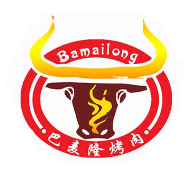 巴麦隆烤肉