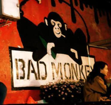 壞猴子酒吧