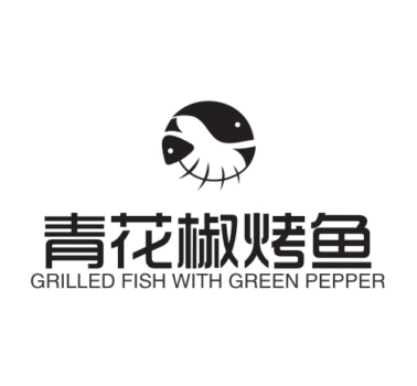 青花椒烤鱼