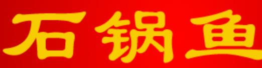 巴蜀石锅鱼火锅