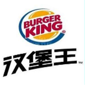 BURGERKING汉堡王