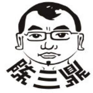 宁夏【陈三鼎】诚邀加盟