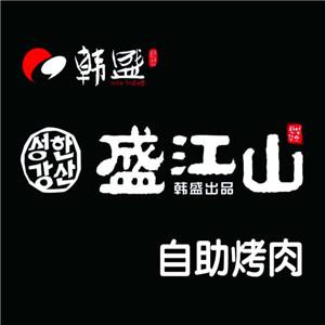 盛江山自助烤肉