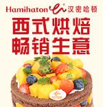 汉密哈顿蛋糕