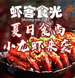 虾客食光bet356客服_bet356体育官方下载_bet356竞彩官网
