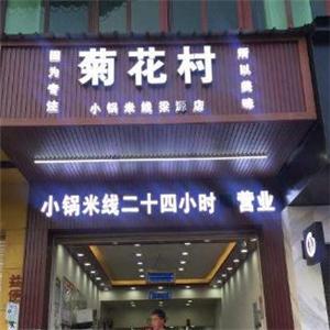 菊花村小锅米线