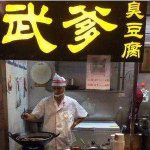 武爹臭豆腐