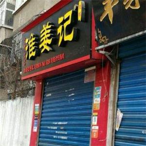 淮姜记烧鸭