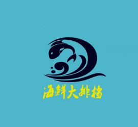 海鲜大排档