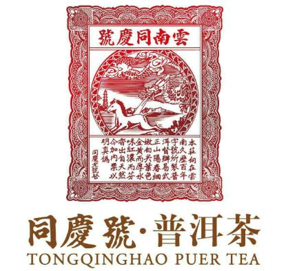同庆号普洱茶