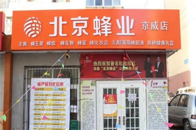 北京蜂業加盟