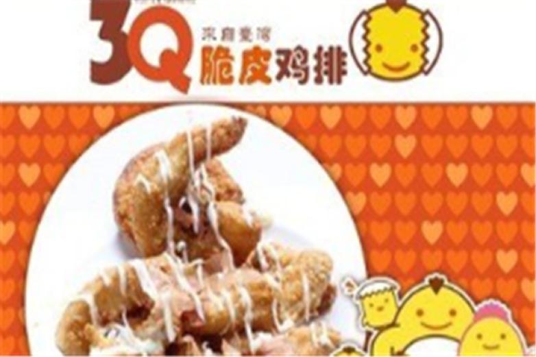3Q脆雞排加盟