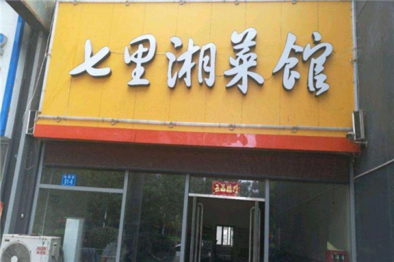 七号湘菜馆加盟