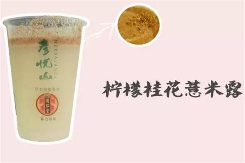 彦悦山茶饮加盟