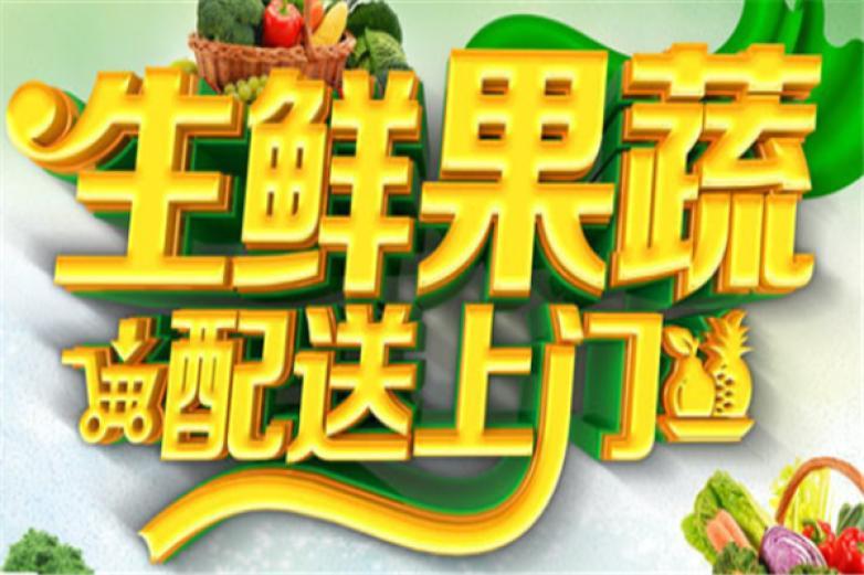 果蔬生鲜加盟