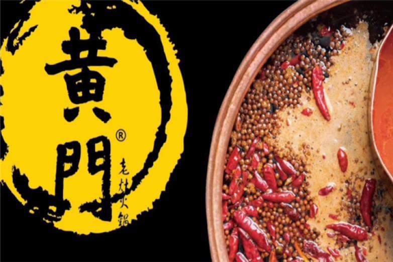 黄门火锅加盟