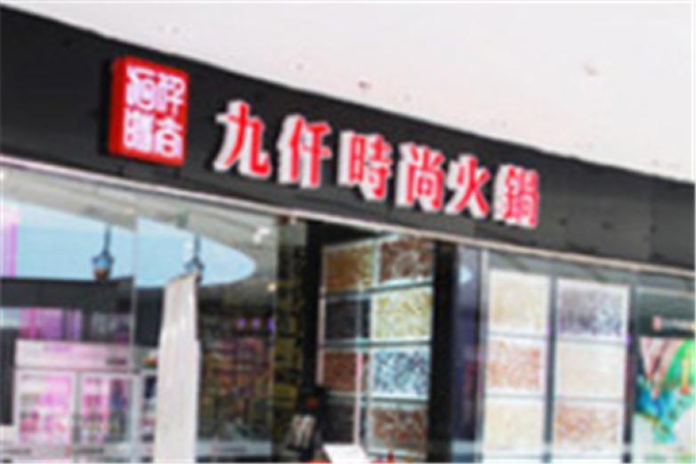 九仟时尚火锅加盟
