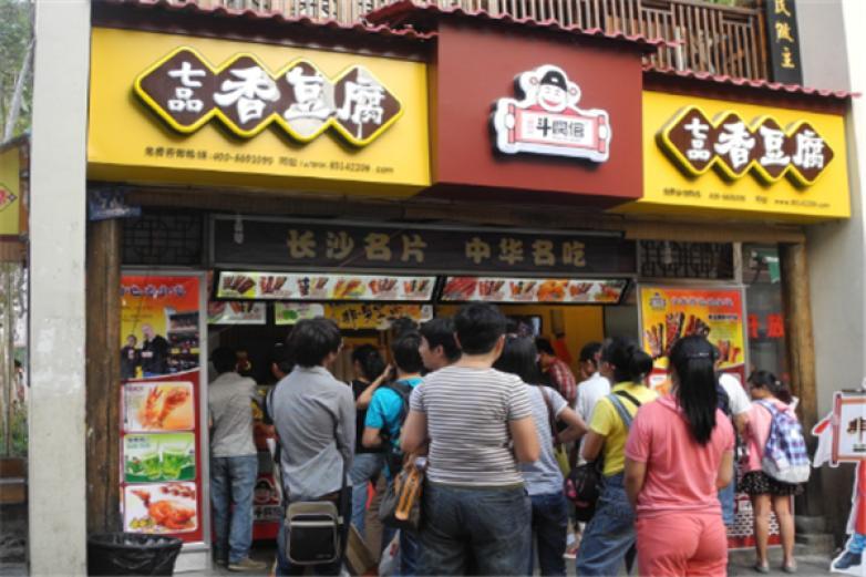 斗腐倌七品香豆腐加盟