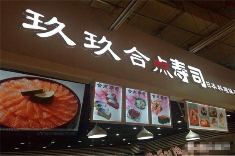 玖玖合点寿司加盟