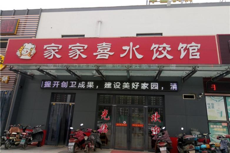 家喜圆水饺加盟