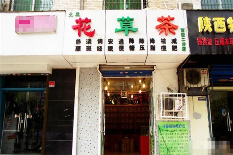 花草茶店加盟