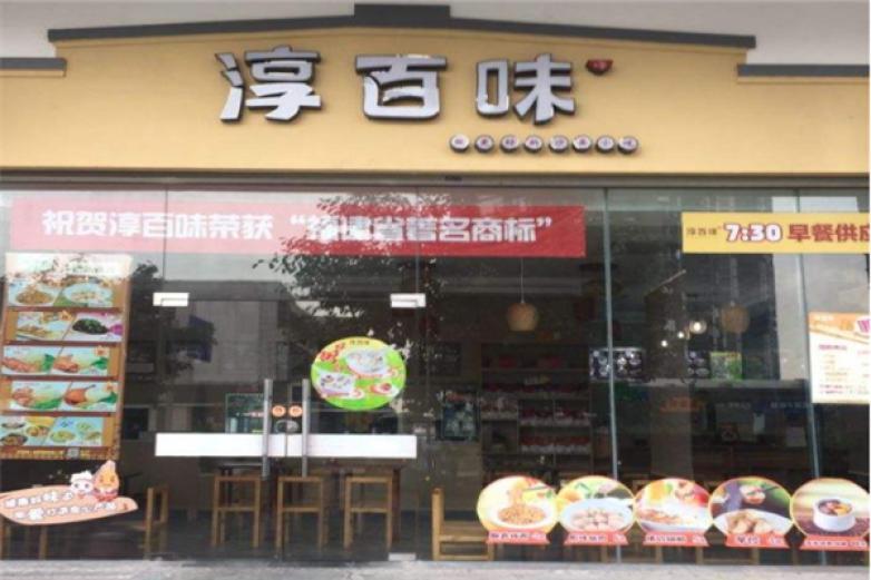 淳百味中式快餐加盟