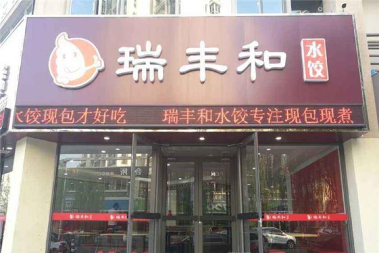 瑞丰和水饺加盟