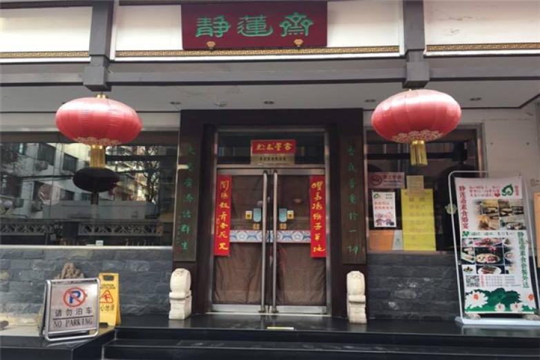 静莲斋素食餐厅加盟