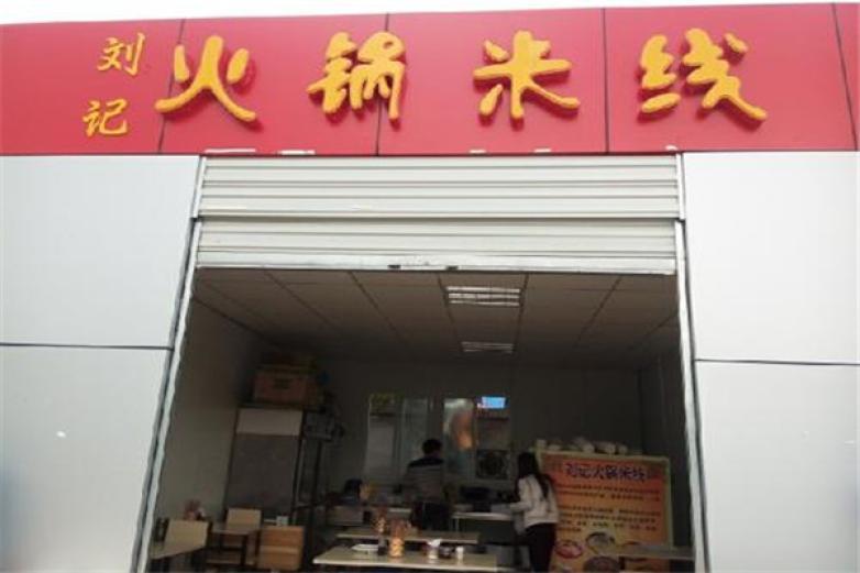 刘记米线加盟
